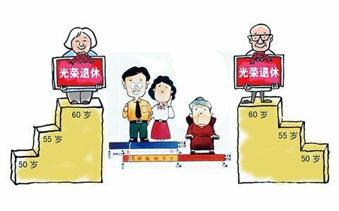 中國法定兒童年齡_法定退休年齡退休_國家法定退休年齡
