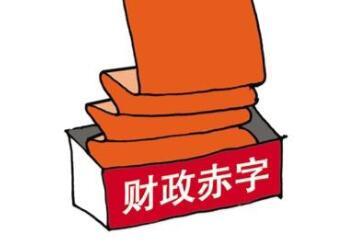 财政赤字是什么意思?中国财政赤字率多少?