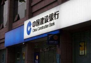 建行个人贷款
